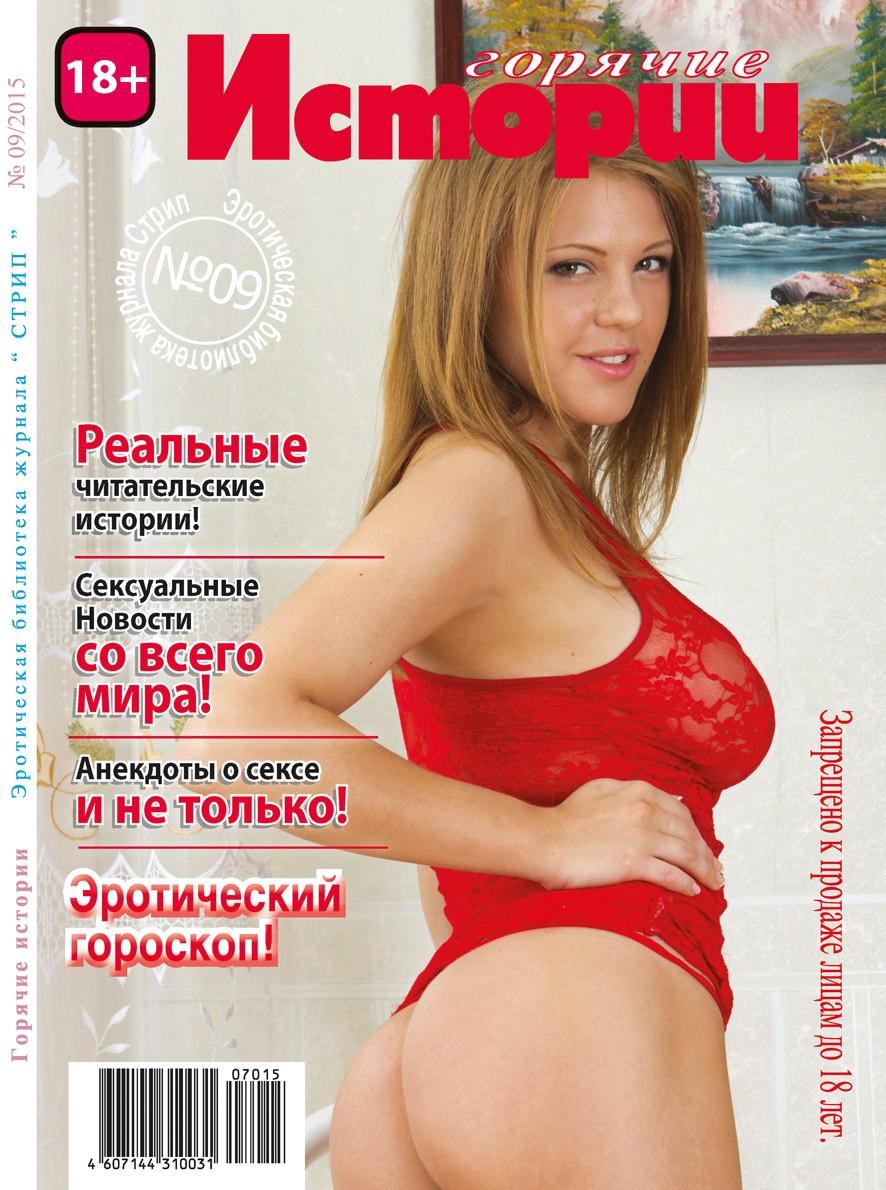 Российские порно газеты игрушки для